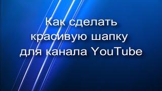 Оформление канала на YouTube. Как сделать шапку для Ютуба в Фотошопе CC.