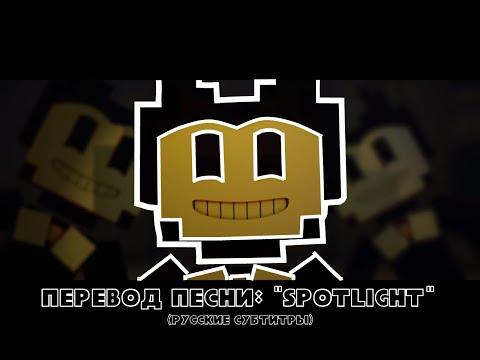 """ПЕРЕВОД ПЕСНИ Bendy And The Ink Machine """"Spotlight"""" (РУССКИЕ СУБТИТРЫ) (Original: AndyBTTF, CG5)"""