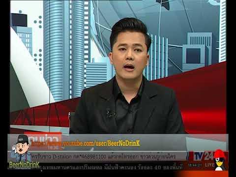 TV24 คมข่าวค่ำ 21 08 2017