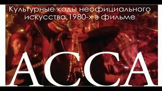 """Копия видео """"Культурные коды неофициального искусства 1980-х в фильме """"Асса"""""""""""