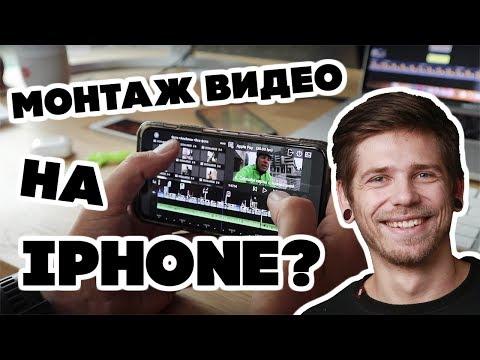 Как обработать видео на айфоне 7