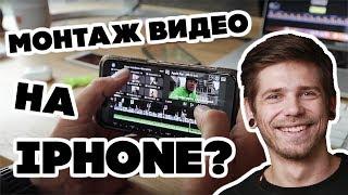 Профессиональный монтаж видео на iPhone - возможно?