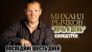 """Рычков Михаил """"Ночь и день"""" - саундтрек OST к фильму """"Последние шесть дней""""  JCL Media"""