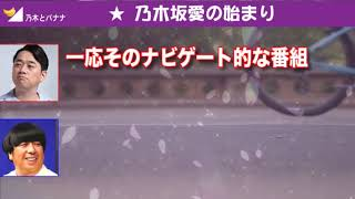 【文字起こし】乃木坂46デビュー当時のバナナマンの印象「可愛くて目がキラキラ」