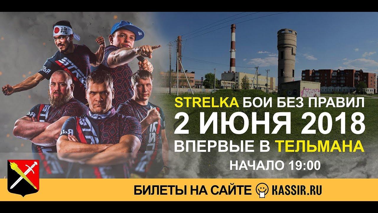 STRELKA Финал сезона в п.Тельмана (СПБ) 2 Июня 19:00