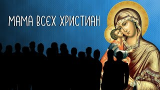 Богородица - Мама всех христиан. Иеромонах Андроник (Пантак)
