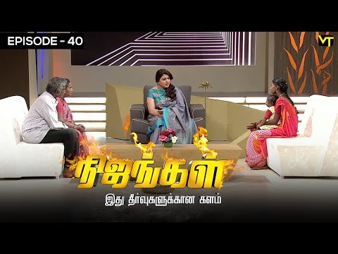 Nijangal with kushboo is a reality show to sort out untold issues. Here is the episode 40 of #Nijangal telecasted in Sun TV on 10/12/2016. We Listen to your vain and cry.. We Stand on your side to end the bug, We strengthen the goodness around you.   Lets stay united to hear the untold misery of mankind. Stay tuned for more at http://bit.ly/SubscribeVisionTime  Life is all about Vain and Victories.. Fortunes and unfortunes are the  pole factor of human mind. The depth of Pain life creates has no scale. Kushboo is here with us to talk and lime light the hopeless paradox issues  For more updates,  Subscribe us on:  https://www.youtube.com/user/VisionTimeThamizh  Like Us on:  https://www.facebook.com/visiontimeindia