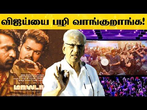 100% இருக்கைகள் Master-க்கு ஏன் தரவில்லை? - Producer K Rajan Bold Speech | Thalapathy Vijay