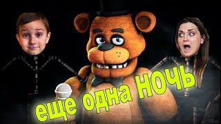 5 Ночей с Фредди 3 ночь Спасаемся от опасных аниматроников