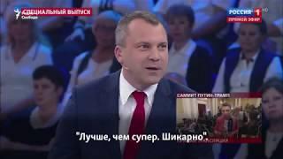 """От """"позорного"""" до """"правильного тона"""". СМИ о встрече Трампа и Путина"""