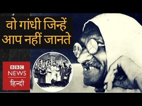 Mahatma Gandhi you don't know! (BBC Hindi)