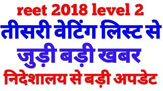 Reet level 2 third waiting list big update,निदेशालय से बड़ी खबर