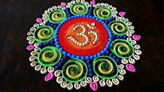 Rangoli design for mahashivratri | om rangoli design by shalini | colourful and easy rangoli design