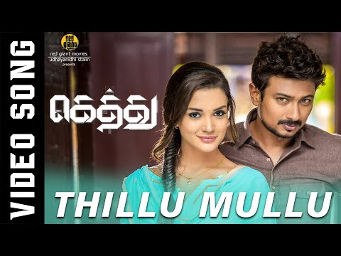 Thillu Mullu - Gethu | Video Song | Udhayanidhi Stalin,Amy Jackson | Harris Jayaraj | K.Thirukumaran