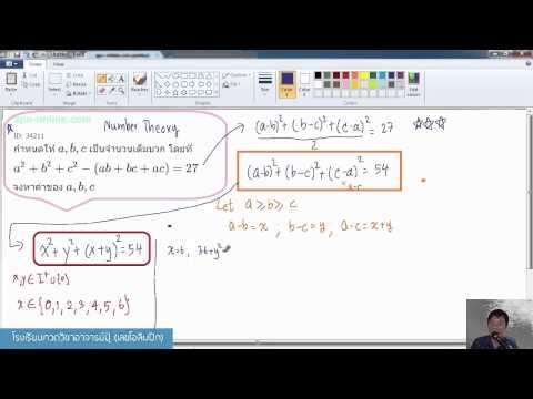 เฉลยข้อสอบ คณิตศาสตร์ สอวน.ขอนแก่น 2557 โดย อาจารย์ปุ๊เลขโอลิมปิก - Part1