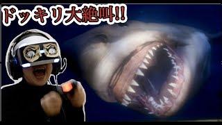 VRやってたらサメに襲われるドッキリ!! thumbnail