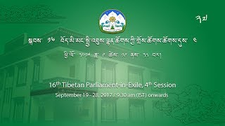 Fourth Session of 16th Tibetan Parliament-in-Exile. 19-28 Sept. 2017. Day 7 Part 3