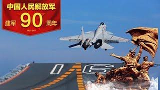 超燃!中国海军最新航母宣传片震撼来袭!| CCTV