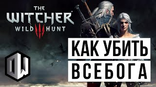 The Witcher 3: Wild Hunt • Как убить Всебога