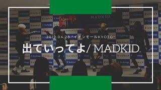 4/28 『 出ていってよ 』 / MADKID