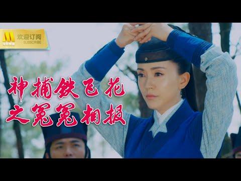 【1080P Full Movie】《神捕铁飞花之冤冤相报》铁飞花遭人暗算险些丧命(商蓉 / 陈奕汐)