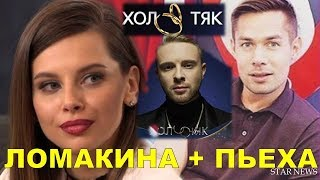Ольга Ломакина и Стас Пьеха были вместе. Неожиданное признание. Холостяк 6
