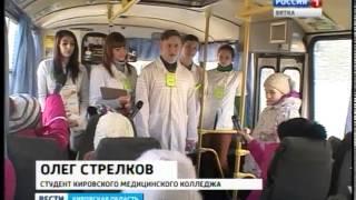 Урок для школьников об оказании первой помощи пострадавшему в ДТП (ГТРК Вятка)
