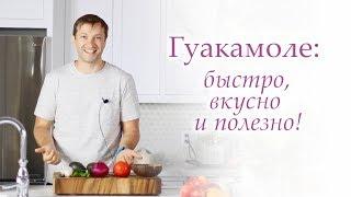 ГУАКАМОЛЕ: закуска из авокадо. ПП рецепты. Быстрый рецепт - полезное блюдо.