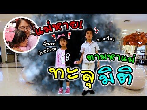 ละครสั้นหรรษา ตอน แม่หาย!! ตามหาแม่ทะลุมิติ | แม่ปูเป้ เฌอแตม Tam Story