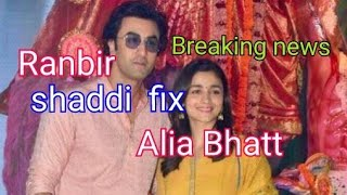 ranbir kapoor and alia bhatt marriage fixed