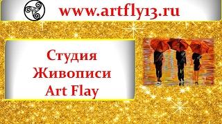 Нарисуй свою мечту! Студия  #AtrFly13