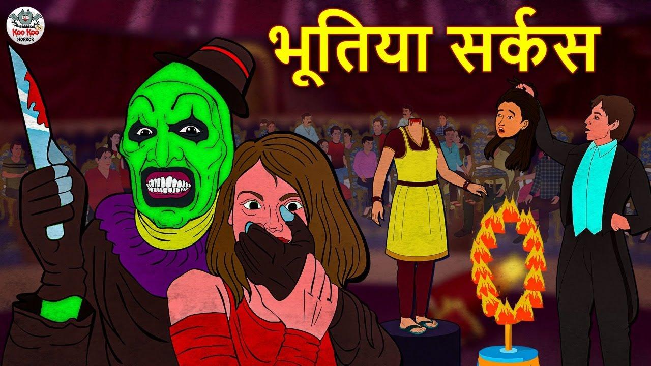भूतिया सर्कस | Bhootiya Kahaniya | Horror Stories | Hindi Kahaniya | Hindi Stories