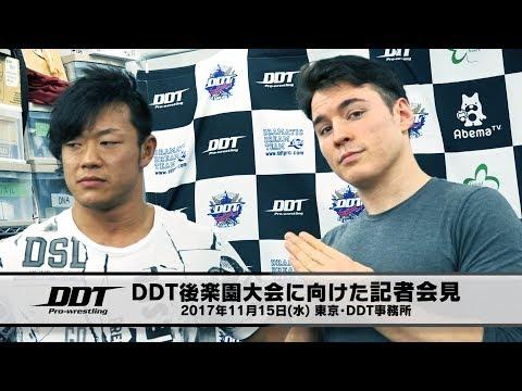 2017年11月15日 DDTプロレスリング記者会見