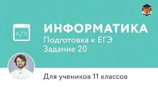 Информатика | Подготовка к ЕГЭ 2017 | Задание 20 | 11 класс