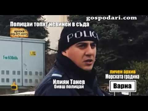 След репортаж на Господари на ефира, осъдиха полицаи за лъжесвидетелстване