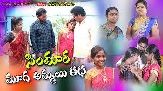 Sindhura telugu village short film || mooga ammayi katha || narsoji cinemalu ||#5
