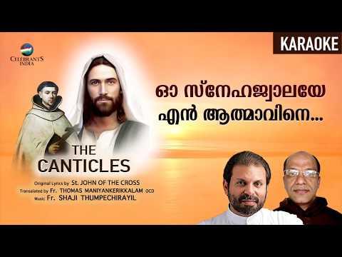 O SNEHA JWALAYE Karaoke With Lyrics   The Canticles   Fr Shaji Thumpechirayil