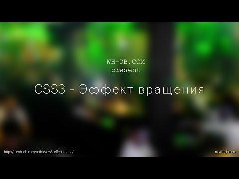 CSS3 - Эффект вращения