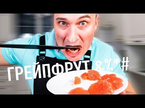 Как почистить грейпфрут чтобы не горчил - Кухня Рудницкого