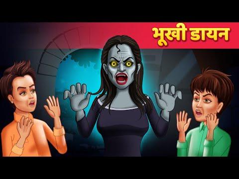 भूखी डायन   Hindi Kahaniya   Moral Stories   Horror Story   Suspense Story