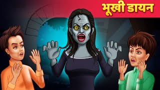 भूखी डायन | Hindi Kahaniya | Moral Stories | Horror Story | Suspense Story