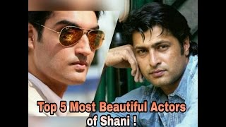 Top 5 Most Beautiful Actors of Shani