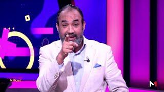 رشيد الوالي يوجه رسالة خاصة إلى الجمهور المغربي #بيناتنا