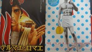 テルマエ・ロマエ B 2012 映画チラシ 2012年4月28日公開 【映画鑑賞&グ...