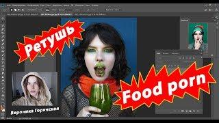 Вероника Горянская ретушь в фотошопе food porn