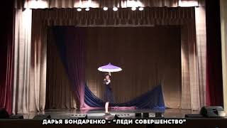 """7- Дарья Бондаренко - """"Леди совершенство"""" из кинофильма """"Мэри Поппинс, до свидания"""""""