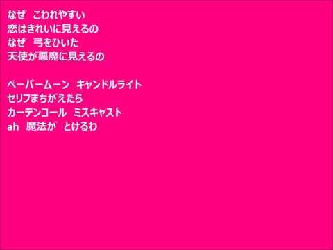 「A-Kyuu Kiss」歌詞付き 歌:西野妙子