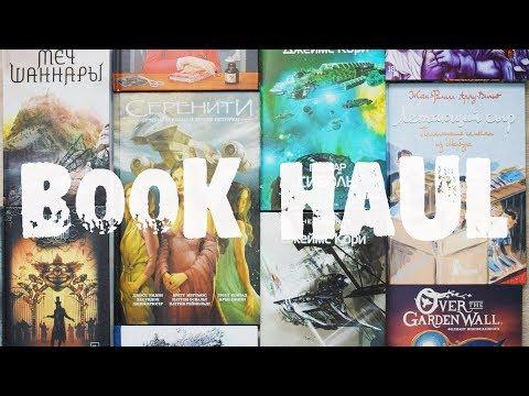 Book Haul: Фантастика, Фэнтези, Детские книги и Комиксы