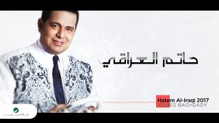 Hatem Al Iraqi ... Iesheg Baghdady - With Lyrics | حاتم العراقي ... موال عشق بغدادي - بالكلمات