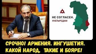🔥СРОЧНЫЕ НОВОСТИ.  Пашинян подал в отставку. Ингушетия в шоке от Путина.